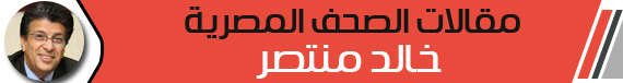 خالد منتصر: هل مات فن الكاريكاتير المصرى؟