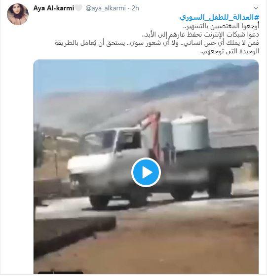 العدالة للطفل السورى  (3)