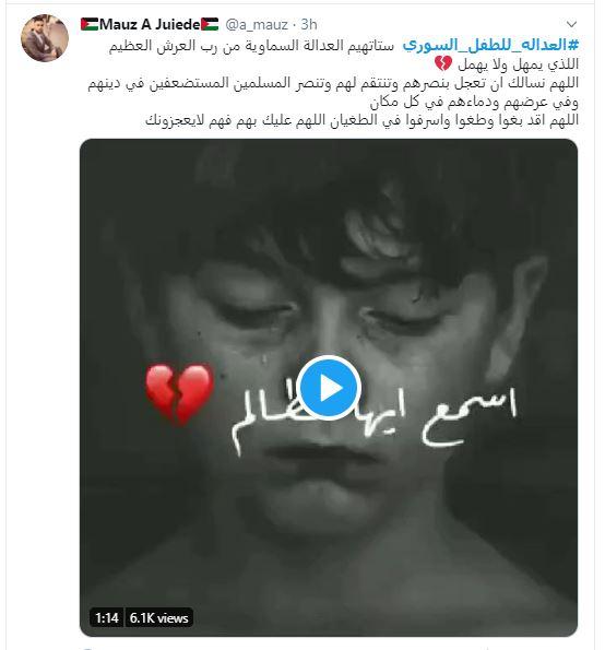 العدالة للطفل السورى  (2)