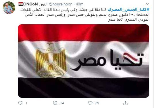 هاشتاج كلنا الجيش المصرى  (7)