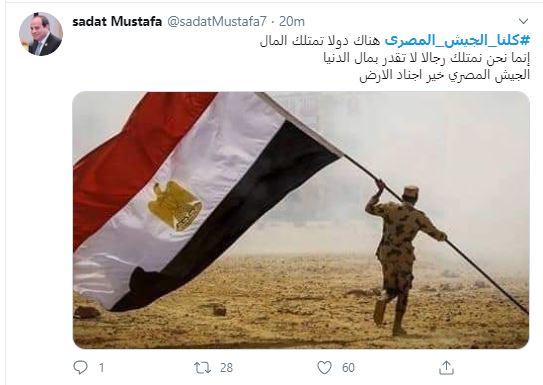 هاشتاج كلنا الجيش المصرى  (3)