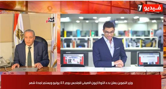اخبار الليوم السابع (6)