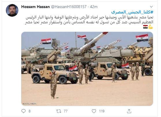 هاشتاج كلنا الجيش المصرى  (1)