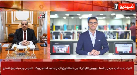 اخبار الليوم السابع (3)