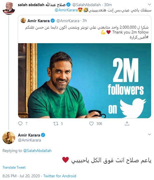 صلاح عبد الله وأمير كرارة عبر تويتر