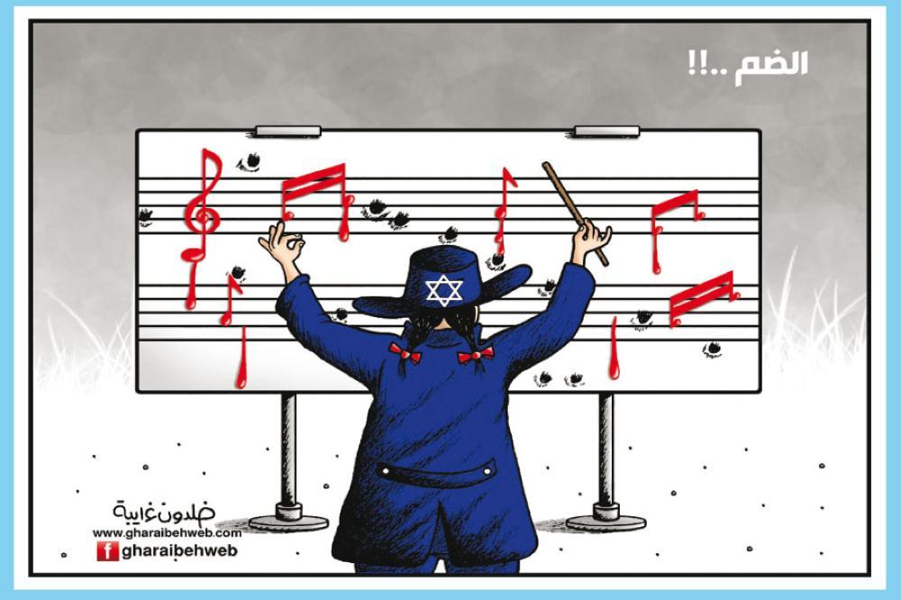 كاريكاتير صحيفة الرأى الأردنية