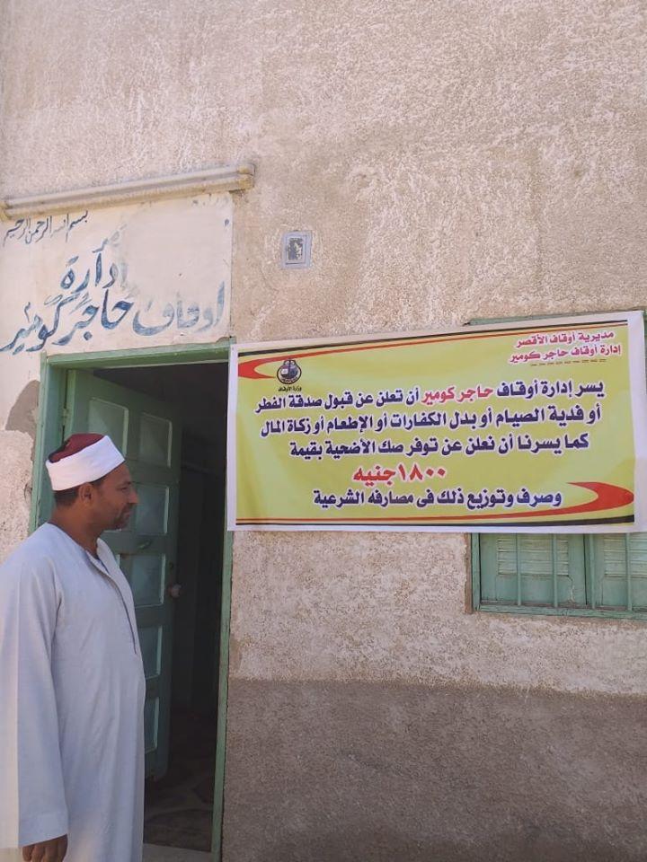 لافتات وبانرات أوقاف الأقصر المنتشرة بـ10 منافذ لبيع صكوك الأضحية (5)