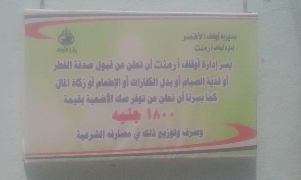 لافتات وبانرات أوقاف الأقصر المنتشرة بـ10 منافذ لبيع صكوك الأضحية (2)