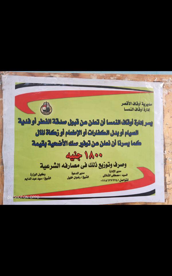 لافتات وبانرات أوقاف الأقصر المنتشرة بـ10 منافذ لبيع صكوك الأضحية (10)