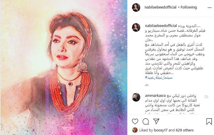 الفنانة نبيلة عبيد عبر انستجرام
