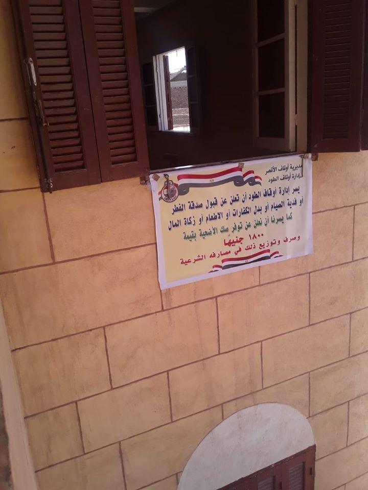 لافتات وبانرات أوقاف الأقصر المنتشرة بـ10 منافذ لبيع صكوك الأضحية (3)