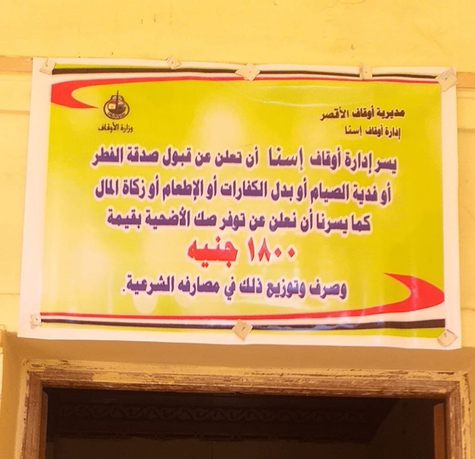 لافتات وبانرات أوقاف الأقصر المنتشرة بـ10 منافذ لبيع صكوك الأضحية (1)