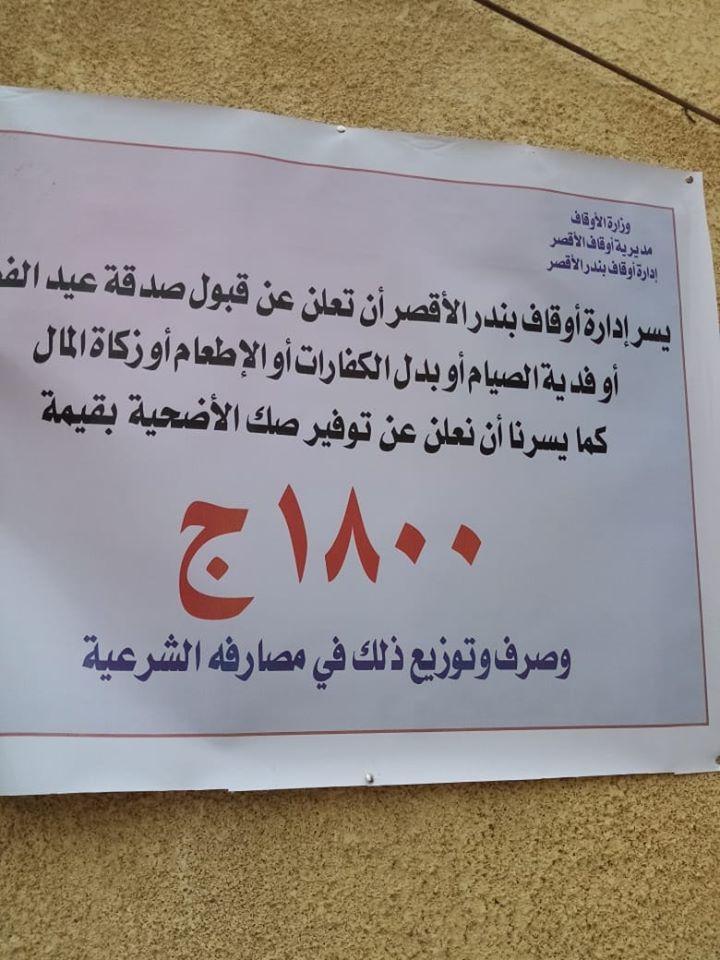 لافتات وبانرات أوقاف الأقصر المنتشرة بـ10 منافذ لبيع صكوك الأضحية (9)