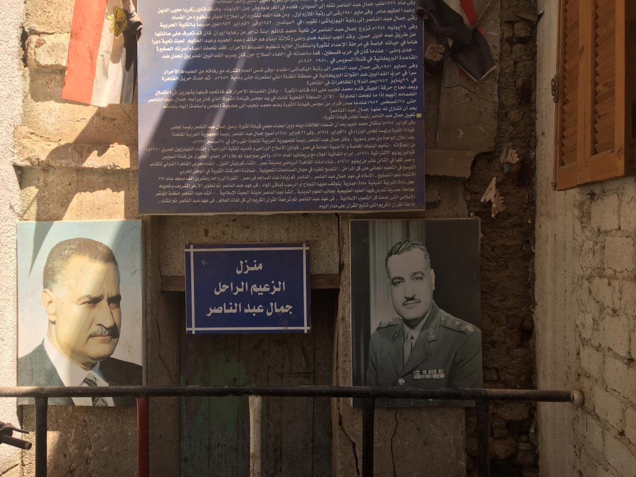 منزل الزعيم جمال عبد الناصر بقرية بني مر (3)