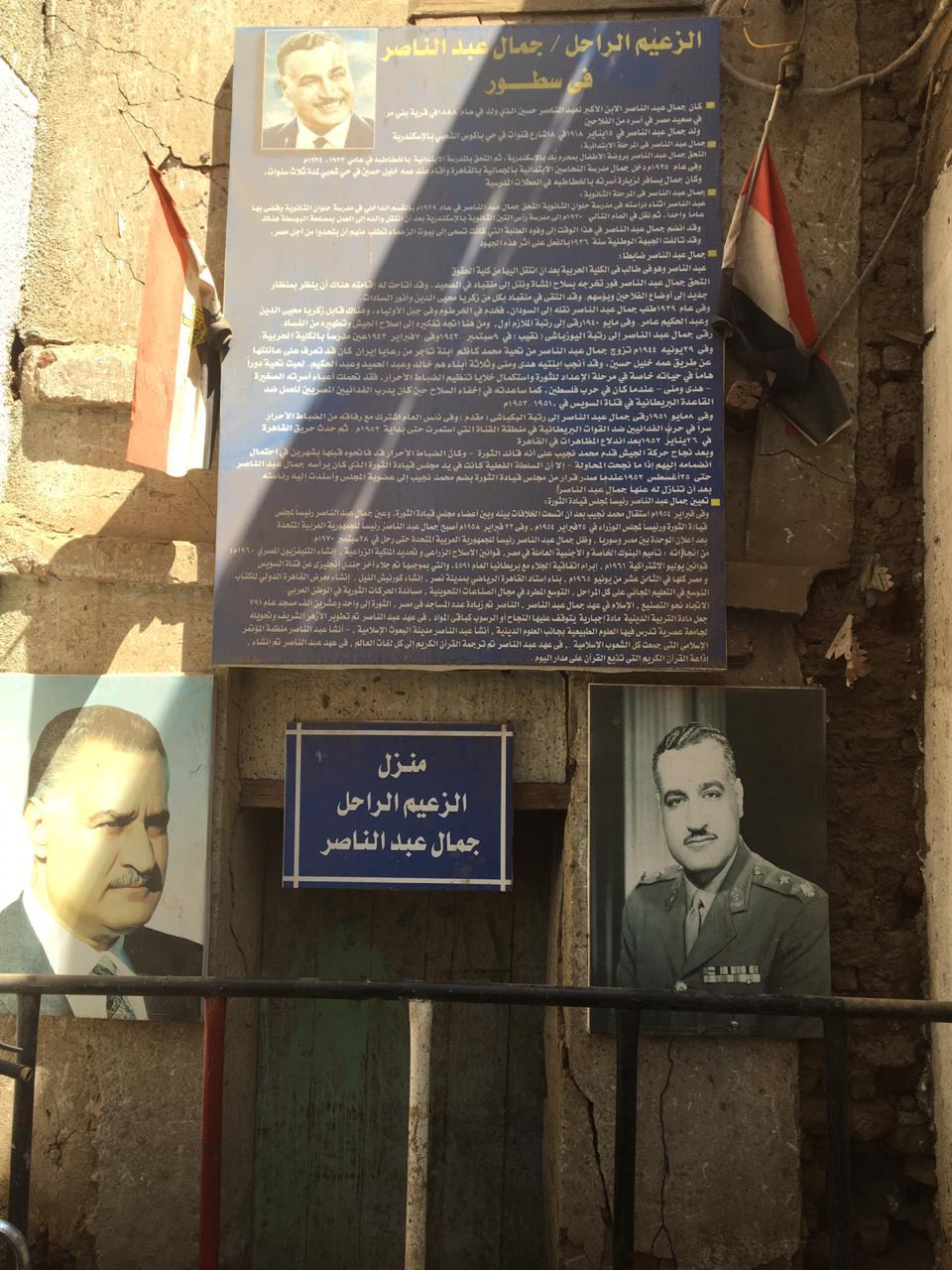 منزل الزعيم جمال عبد الناصر بقرية بني مر (1)
