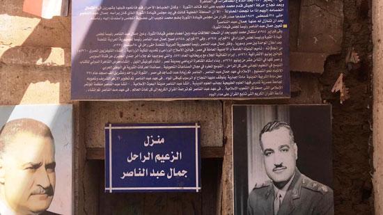 منزل جمال عبد الناصر (4)