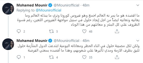 منير وكلامه علي تويتر