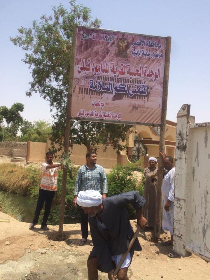 حملات نظافة وتجميل بمشاركة شعبية فى قرى مدينة الزينية (1)
