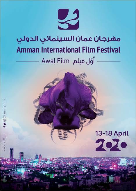 مهرجان عمّان السينمائي الدولي