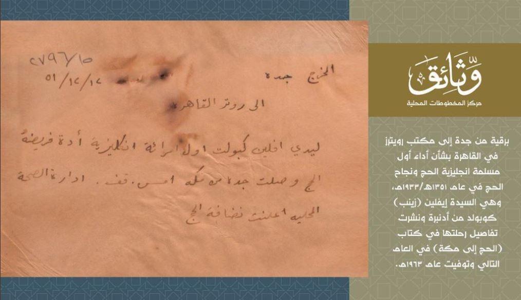 وثيقة من دارة الملك عبد العزيز عبر تويتر