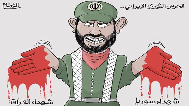 أيادى الحرس الثورى الإيرانى ملطخة بالدماء