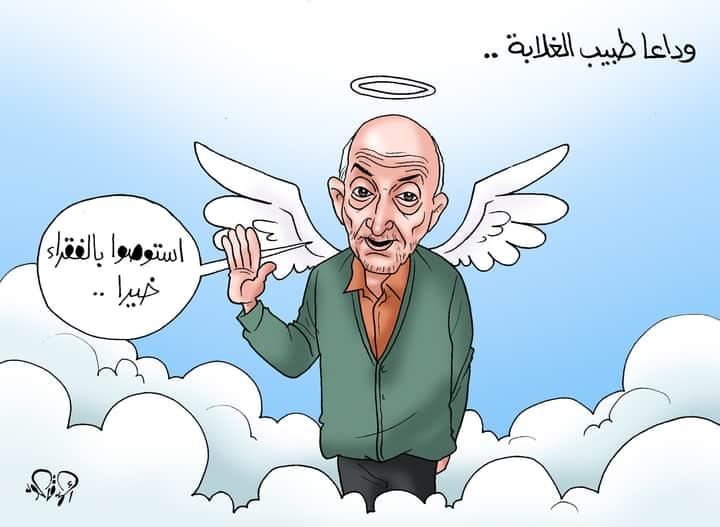 وداعا الدكتور محمد مشالي طبيب الغلابة