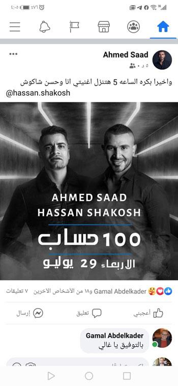 63701-احمد-سعد-وشاكوش