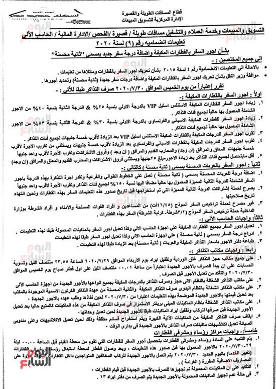 مواعيد قطارات الإسكندرية الى القاهرة 2021/مواعيد قطارات القاهرة اسكندرية2021 149609-204585-1caaae68-b78a-48dd-956d-1ba058165d39