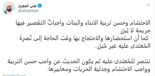 على الجفرى عبر حسابه بموقع تويتر (2)