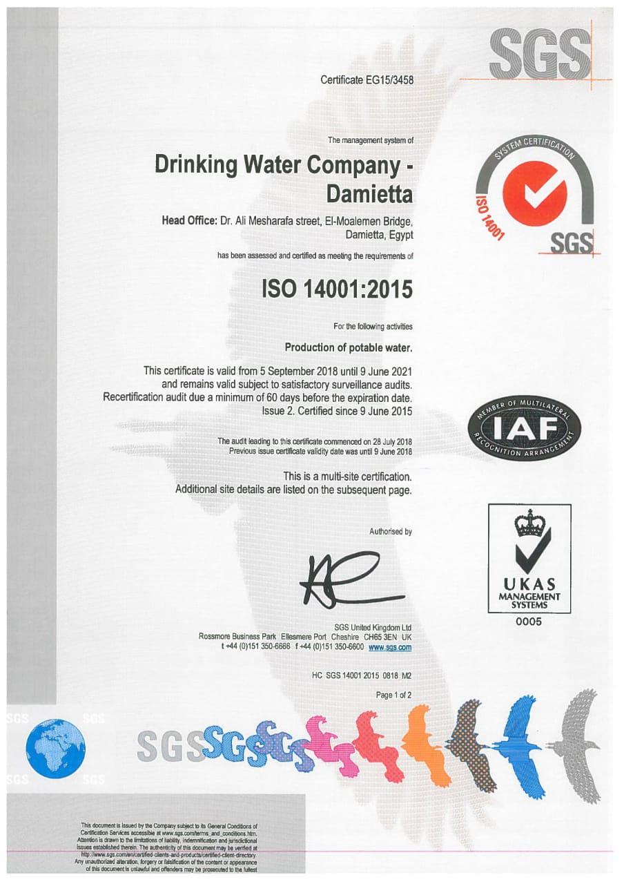 تجديد شهادة الايزو  لشركة مياه دمياط