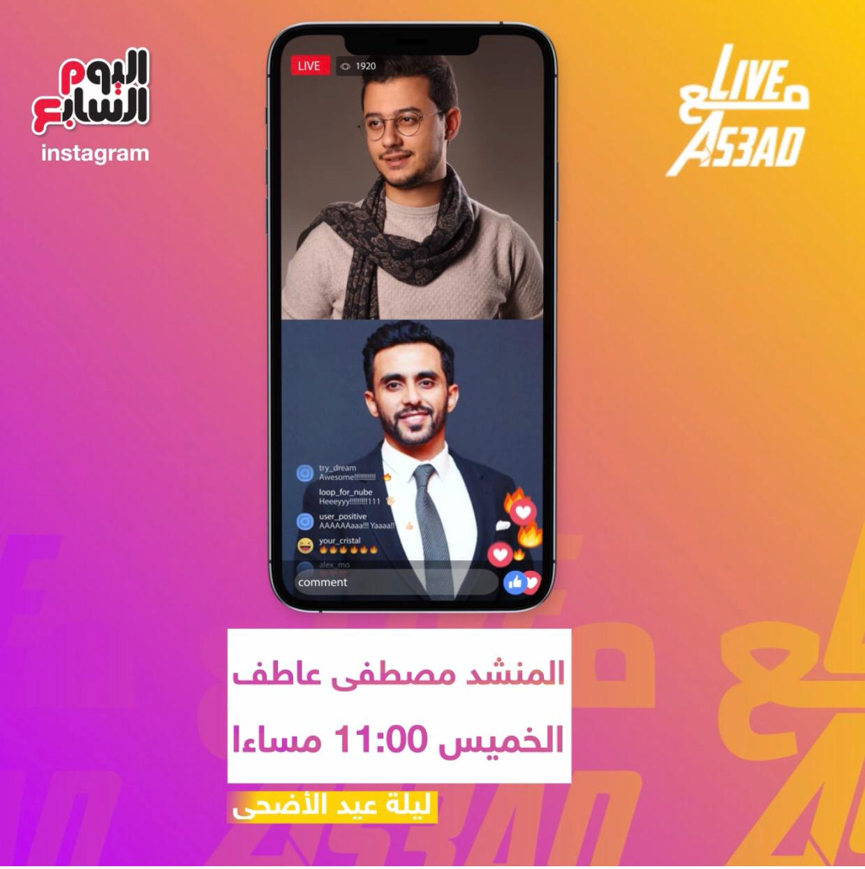 المنشد مصطفى عاطف والزميل محمد أسعد