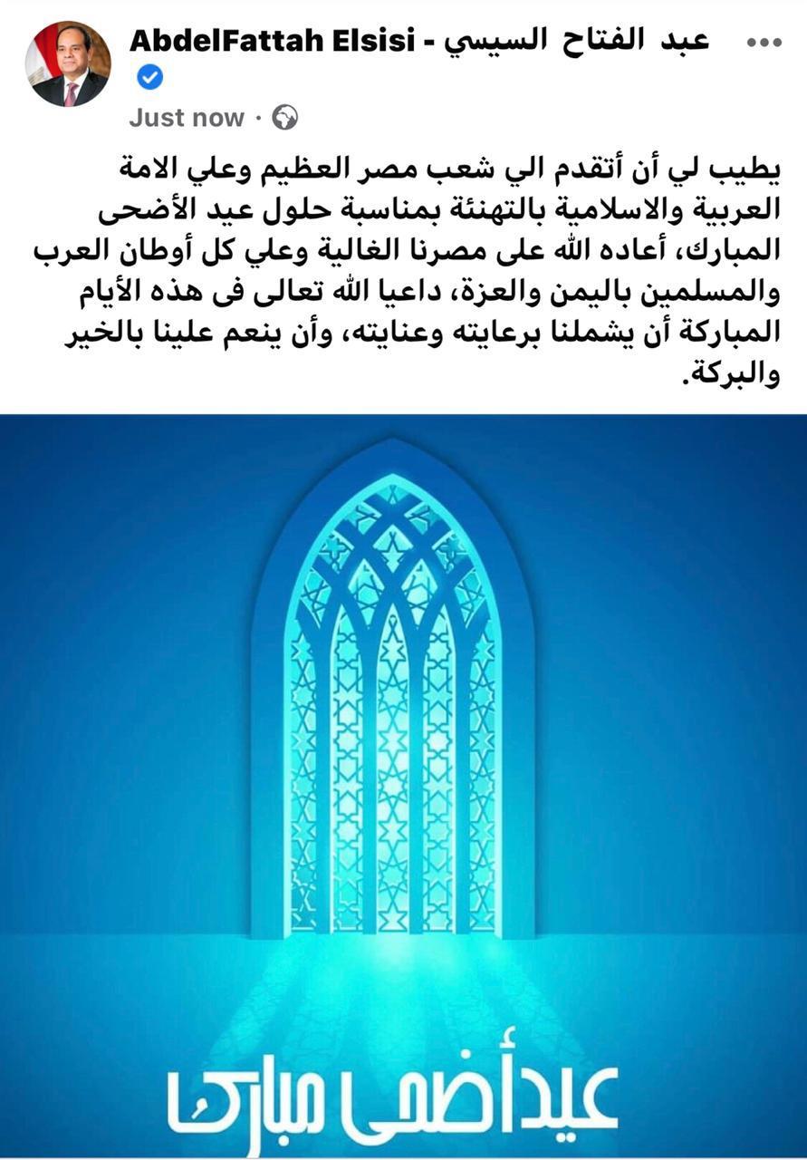 رسالة تهنئة للشعب بعيد الأضحى من الرئيس عبد الفتاح السيسى