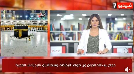 نشرة الحصاد من تلفزيون اليوم السابع