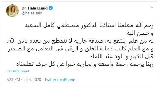 الدكتورة هالة السعيد عبر تويتر