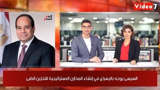 نشرة أخبار اليوم السابع (1)