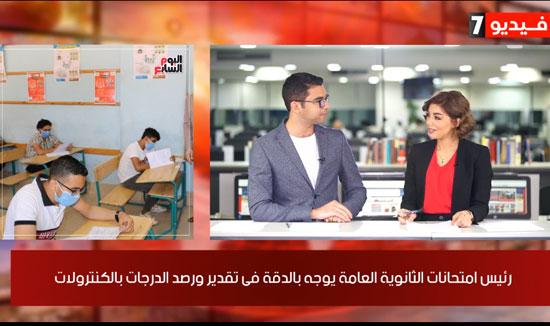 نشرة أخبار اليوم السابع (3)