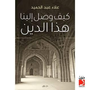 كتاب كيف وصل الينا هذا الدين pdf
