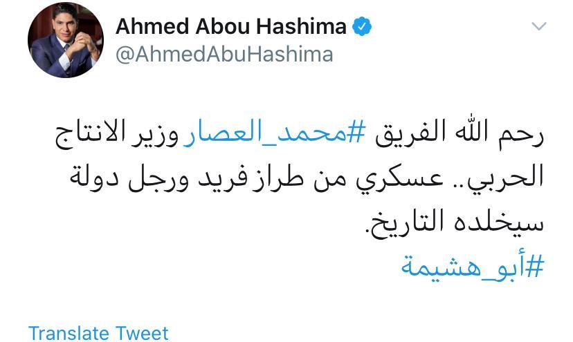 رجل الأعمال أحمد أبو هشيمة  عبر تويتر
