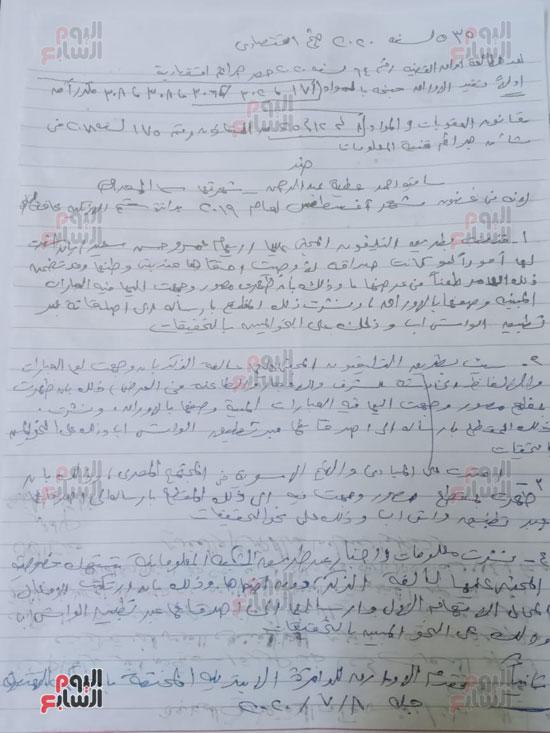 تفاصيل إحالة سما المصرى للمحاكمة فى قضية سب ريهام سعيد