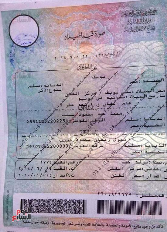 محمد عيد محمود شبيب (3)