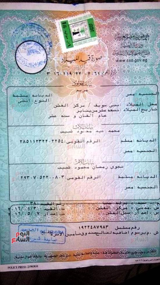 محمد عيد محمود شبيب (2)