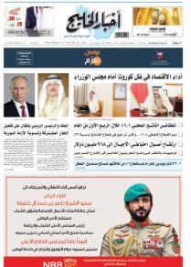 اخبار الخليج البحرينية