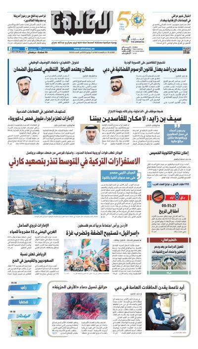 الخليج الاماراتية