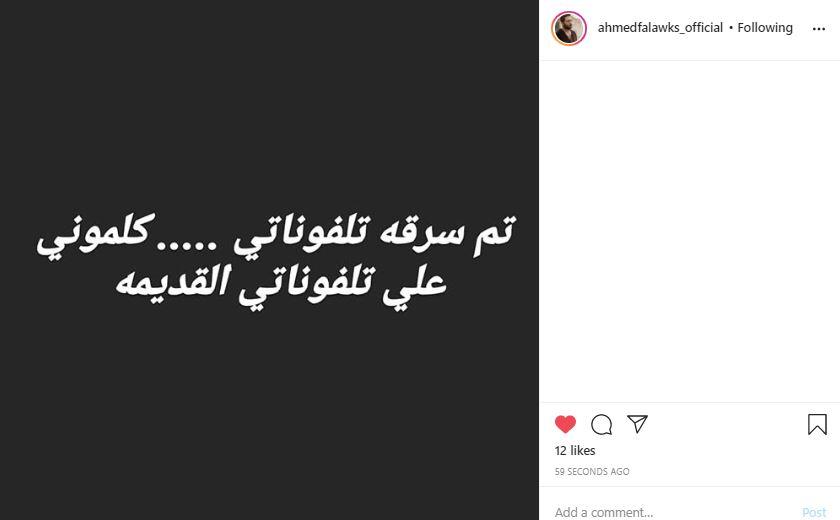 أحمد فلوكس عبر انستجرام