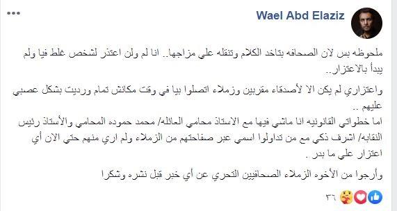 شقيق ياسمين عبدالعزيز