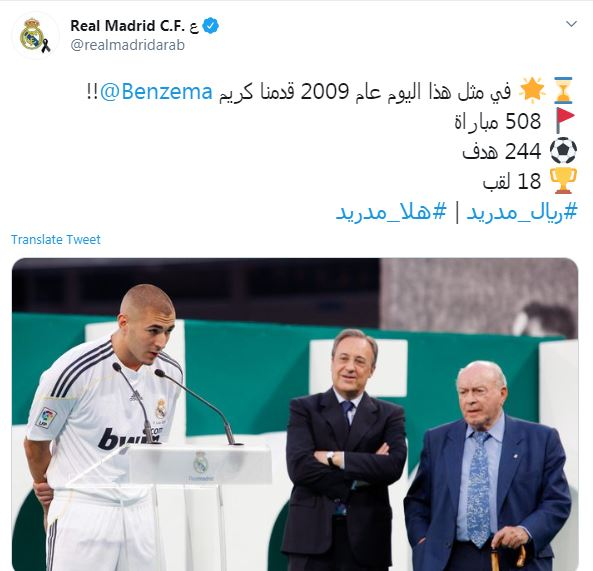 ريال مدريد على تويتر