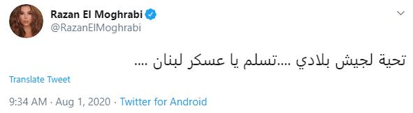 رزان مغربى