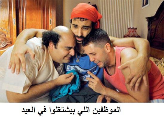 الموظفين اللي بيشتغلوا في العيد
