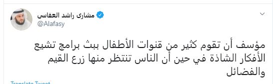 مشارى راشد العفاسى عبر تويتر (2)
