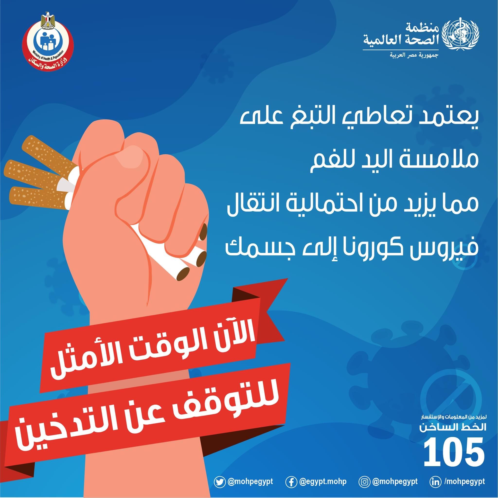 ملامسة اليد للفم اثناء التدخين يزيد من احتمالية الاصابة بكورونا